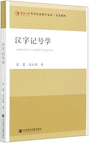 汉字记号学 = Semiology of Chinese character /  彭霞