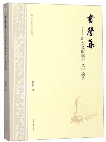 書馨集 : 出土文獻與古文字論叢 /  劉釗, 1959-