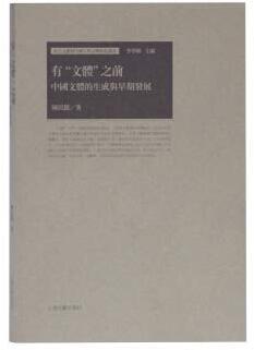 """有""""文體""""之前 : 中國文體的生成與早期發展 /  陈民镇, 1988-"""