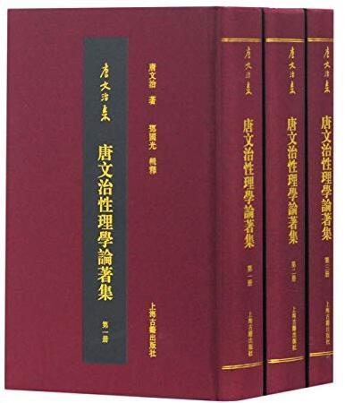 唐文治性理學論著集 /  唐文治, 1865-1954