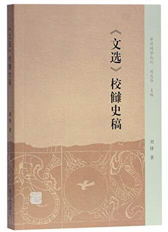 《文选》校雠史稿 /  刘锋