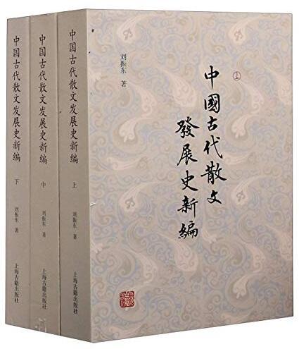 中國古代散文發展史新編 /  刘振东