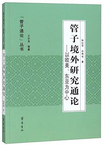 管子境外研究通论 : 以欧美、东亚为中心 /  杨纪荣