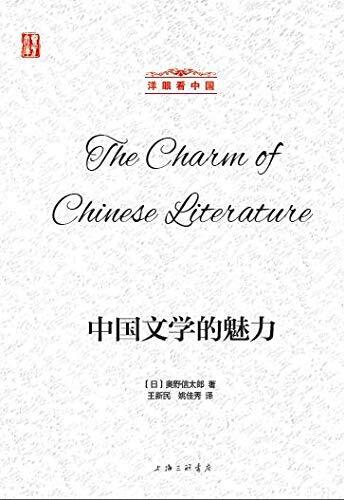 中国文学的魅力 = The charm of Chinese literature /  奥野信太郎