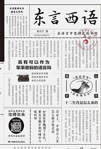 东言西语 : 在言语中重新发现中国 /  郑子宁