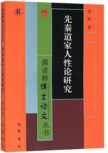 先秦道家人性论研究 /  周耿