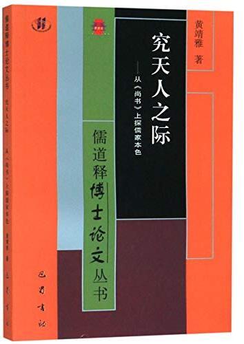 究天人之际 : 从《尚书》上探儒家本色 /  田心耘, 1963-