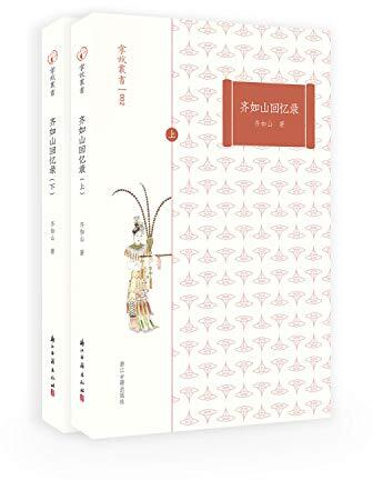 齐如山回忆录 /  齐如山, 1875-1962