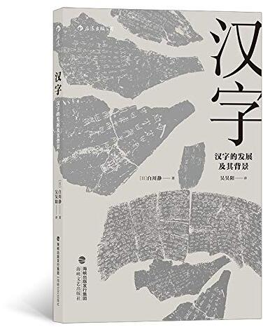 汉字 : 汉字的发展及其背景 /  白川静, 1910-2006