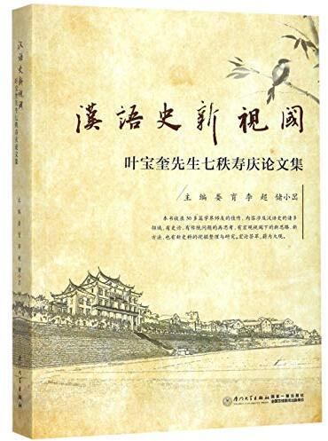漢語史新視閾 : 叶宝奎先生七秩寿庆论文集