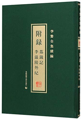 荔鏡記 /  李贄, 1527-1602