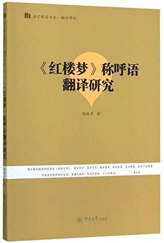 《红楼梦》称呼语翻译研究 /  陈毅平, 1968-