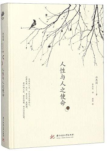 人性与人之使命 /  Xu, Siyuan, 1907-1974