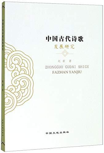 中国古代诗歌发展研究 /  赵新