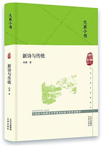 新诗与传统 /  鄭敏, 1920-
