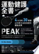 運動健護全書 : 4大法則、30關鍵, 以科學方法有效提升體能成果 = Peak : the new science of athletic performance that is revolutionizing sports /  Bubbs, Marc