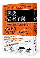 Zheng jiu zi ben zhu yi : zai da fan zhuan nian dai, zhao gu duo shu ren de fu li, bu shi shao shu zhe de cai fu =Saving capitalism: for the many, not the few /  Reich, Robert B