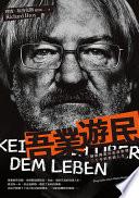 吾業遊民 : 一個德國遊民血淚拚搏三十年的街頭人生 /  Brox, Richard, 1964- author