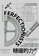 精確的力量 : 從工業革命到奈米科技, 追求完美的人類改變了世界 /  Winchester, Simon