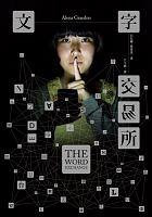 Wen zi jiao yi suo = The word exchange /  Graedon, Alena