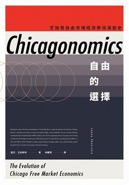 Zi you de xuan ze: Zhijiage zi you shi chang jing ji xue pai yan bian shi =Chicagonomics: the evolution of chicago free market economics /  Ebenstein, Alan O