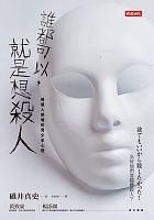 Shui du ke yi, jiu shi xiang sha ren : bei bi ru jue jing de qing shao nian xin li /  Usui, Mafumi