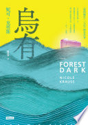烏有 = Forest dark /  Krauss, Nicole