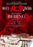 來自北京的祝福 : 流亡逾六十年的藏人,要如何面對後達賴喇嘛時代的變局與挑戰 = Blessings from Beijing : inside China