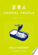 正常人 = Normal people /  Rooney, Sally