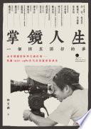 掌鏡人生 :  一個田庄囝仔的夢, 金馬獎攝影師林文錦自傳, 見證1950-1980年代台灣電影發展史 /  林文錦