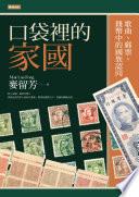 口袋裡的家國 : 歌曲、郵票、錢幣中的國族認同 /  麥留芳