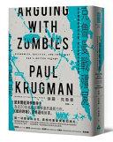 克魯曼戰殭屍 = Arguing with zombies : economics, politics, and the fight for a better future /  Krugman, Paul R