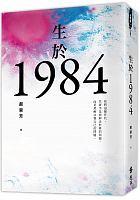 Sheng yu 1984 /  Hao, Jingfang, 1984-