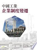中國工業企業制度變遷