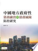 中國地方政府性債務融資與債務風險防控研究 /  刘婷婷, 1982 Jan.-
