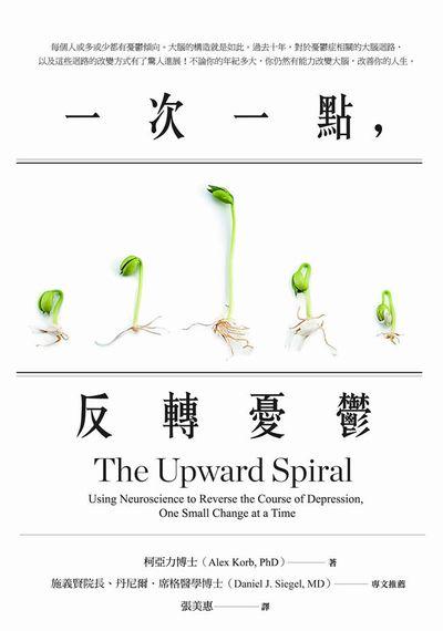 Yi ci yi dian, fan zhuan you yu = The upward spiral: using neuroscience to reverse the course of depression, one small change at a time /  Korb, Alex