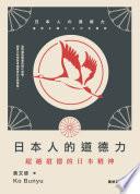 日本人的道德力 : 超越道德的日本精神 = 日本人の道徳力 : 道徳を超える日本精神 /  黃文雄, 1938- author