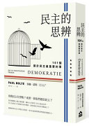 民主的思辨 : 101個關於民主最重要的事 = Die 101 wichtigsten Fragen : Demokratie /  Nolte, Paul, 1963-