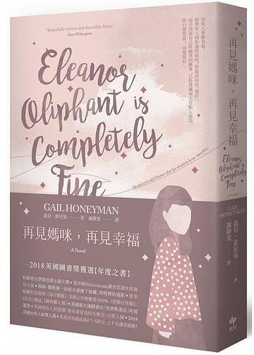 再見媽咪,再見幸福 = Eleanor Oliphant is completely fine /  Honeyman, Gail