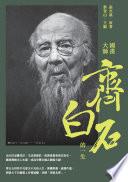 國畫大師齊白石的一生 /  張次溪, 1908-