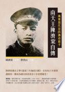 廣東現代化的傳奇推手 : 南天王陳濟棠自傳 /  陳濟棠, 1890-1954