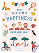 尋找全球幸福關鍵字 : 學會世界30國的快樂祕方 /  Russell, Helen, 1980-