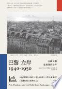 巴黎左岸, 1940-1950 : 法國文藝最璀璨的十年 /  Poirier, Agnès