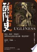 醜陋史 : 神話、畸形、怪胎秀, 我們為何這樣定義美醜、製造異類? = Ugliness : a cultural history /  Henderson, Gretchen E