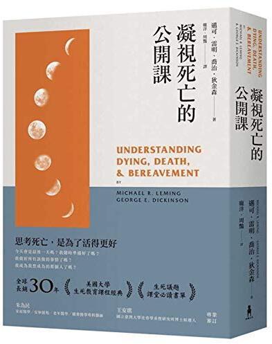 凝視死亡的公開課 /  Leming, Michael R., author
