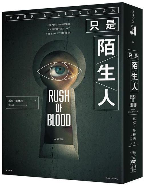 只是陌生人 = Rush of blood /  Billingham, Mark