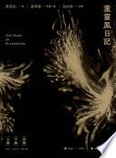 葉靈鳳日記 = The diary of Ye Lingfeng /  葉靈鳳, 1904-1975