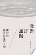 激盪即無礙 : 佛教與儒道思想的互動 /  趙敬邦
