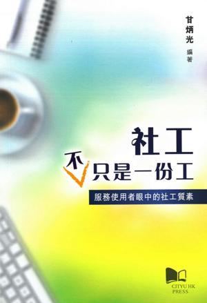 She gong bu zhi shi yi fen gong : f wu shi yong zhe yan zhong de she gong zhi su /  Gan, Bingguang