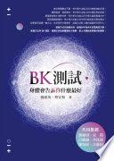 BK測試 : 身體會告訴你什麼最好 /  楊碩英